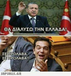 Funny Photo Memes, Funny Captions, Stupid Funny Memes, Funny Posts, Funny Status Quotes, Funny Greek Quotes, Funny Statuses, Greek Memes, Funny Moments