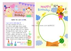 Happy Birthday, Blog, Activities, Patterns, Happy Brithday, Urari La Multi Ani, Happy Birthday Funny, Blogging, Happy Birth