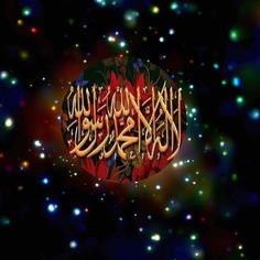 1000+ images about Allah on Pinterest | Quran, Islam and Prophet ...