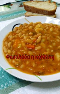 ΦΑΣΟΛΑΔΑ – Η ΚΟΚΚΙΝΗ Greek Recipes, Vegan Recipes, Chana Masala, Food To Make, Food And Drink, Vegetables, Eat, Ethnic Recipes, Soup