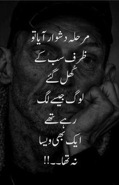 In Mai logo ka kasor nai waqt bdl dta SB Poetry Funny, Nice Poetry, Urdu Poetry Romantic, Love Poetry Urdu, True Love Quotes, Fact Quotes, Mine Quotes, Deep Quotes, Urdu Quotes