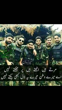 {new} Jashn e Azadi Poetry In Urdu Latest from Cool Whatsapp Status Pak Independence Day, Independence Day Quotes, Pakistan Defence, Pakistan Armed Forces, Poetry About Pakistan, Army Poetry, Sufi Poetry, Pakistan Wallpaper, Pak Army Quotes