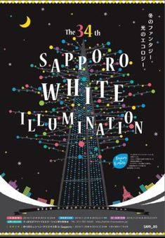 ホワイトイルミネーション 2014 ポスター