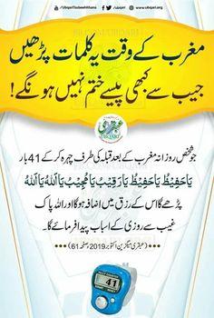 Muslim Love Quotes, Beautiful Islamic Quotes, Quran Quotes Love, Quran Quotes Inspirational, Religious Quotes, Dad Quotes, Duaa Islam, Islam Hadith, Allah Islam