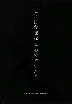 List of the Latest of Black Wallpaper Japanese for Sony xPeria This Month from Uploaded by user Black Wallpaper Japanese Japanese Quotes Words Wallpaper, Dark Wallpaper, Screen Wallpaper, Wallpaper Quotes, Wallpaper Backgrounds, Black Aesthetic Wallpaper, Aesthetic Iphone Wallpaper, Aesthetic Wallpapers, Japanese Wallpaper Iphone