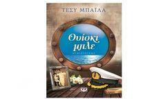 «Ουίσκι μπλε» μια εμπειρία υψηλού λογοτεχνικού επιπέδου, γράφει η Αναστασία Δημητροπούλου Anastasia, Literature, Literatura