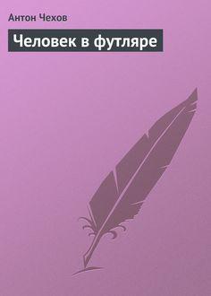 Антон Чехов Человек в футляре