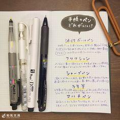 本日の一枚手帳のペンどれがいい 私は色々使う派なので絶対これがいいというのは特にありません なので 今日はこの気分 なんて服を変えるようにペンを変えて楽しんでいます() 最近はやっぱりマルチ8の出番が多く普段使いはジェットストリームです フリクションも好きだし鉛筆も万年筆も好きこれが恋人だったら怒られちゃいますが筆記具たちは寛容です(笑) #手帳 #手帳術 #手帳活用 #手帳ペン #ノート #日記 #測量野帳 #ヤチョラー #stationeryaddict #stationerylove #お洒落 #文房具 #文具 #stationery #和気文具 Bullet Journal Japan, Cute School Supplies, Work Tools, Notebook, Notes, Schedule, Motivation, Instagram, Timeline