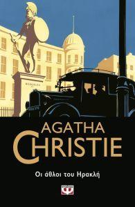 Βιβλία αστυνομικής λογοτεχνίας στα ελληνικά | Public Crime, Fiction, New Edition, Agatha Christie, Public, Movies, Movie Posters, Film Poster, Films