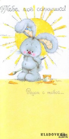 by Marina Fedotova Easter Illustration, Cute Animal Illustration, Illustration Artists, Tatty Teddy, Cute Images, Cute Pictures, Image Deco, Animal Cards, Cutest Animals