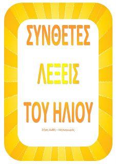 Greek Language, Speech And Language, Space Solar System, Greek Alphabet, Summer Crafts, Vocabulary, Literacy, Kindergarten, Therapy