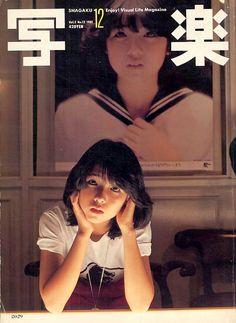田中美佐子他掲載。昭和56年:「写楽」1981年12月号 SHAGAKU VOL.2 NO.12 1981 Enjoy! Visual Life Magazine