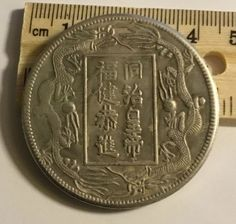 EMPEROR Tongzhi of the Qing Dynasty Commemorative Coin FAST SHIPPING!!!