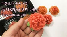 아몬드가 듬뿍 들어간 플라워 앙금 쿠키 만들기!(카네이션, 장미) _ [멜데루케이크] (Bean paste Flower cooki...
