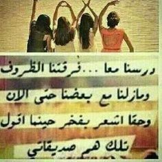 24 Best my friend♡ images in 2018 | Arabic quotes, Quotes