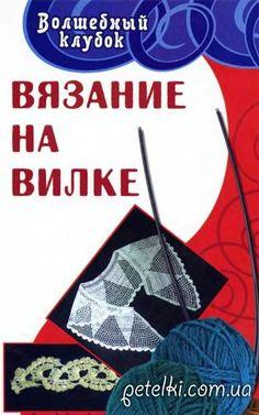 Книга Вязание на вилке