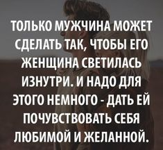 Russian Love, Laws Of Life, Everyday Quotes, Go For It Quotes, Flylady, I Love You, My Love, Clever Quotes, Dear Diary