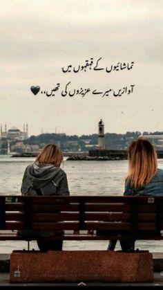Inspirational Quotes In Urdu, Love Quotes In Urdu, Urdu Love Words, Poetry Quotes In Urdu, Love Poetry Urdu, Islamic Love Quotes, Urdu Quotes, Qoutes, Wisdom Quotes
