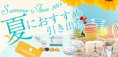 夏におすすめ 引き出物 Summer Design, Type Setting, Web Banner, Banner Design, Art Direction, Calendar, Layout, Graphic Design, Seasons