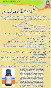 Image result for homeopathic medicine list in urdu | Health