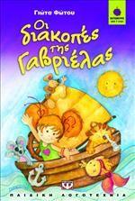 ΟΙ ΔΙΑΚΟΠΕΣ ΤΗΣ ΓΑΒΡΙΕΛΑΣ Winnie The Pooh, Princess Peach, Disney Characters, Fictional Characters, Kindergarten, Books, Amazing, Diy, Shopping