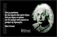 Greek Quotes, Albert Einstein, Wise Words, Life Quotes, Greeks, Teaching, Life Coaching, Thoughts, My Love