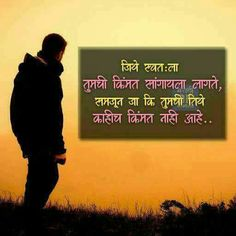 Whatsapp Status In Marathi With Images Affirmation Quotes