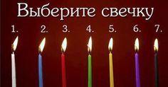 Просто выберите свечу и смотрите свое предсказание! - Эзотерика и самопознание