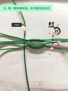青藤项链绳教程   第3步