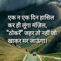 48 Best Hindi Wisdom Quotes Images Hindi Qoutes Life Wisdom