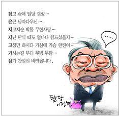 [국민만평-서민호 화백] 이정현 전 대표님∼∼∼ #만평