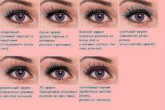 ресницы lashes