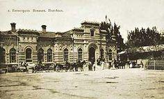 Пятигорский ж-д вокзал