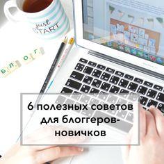 Hometocome-6-poleznyh-sovetov-dlya-bloggerov-novichkov