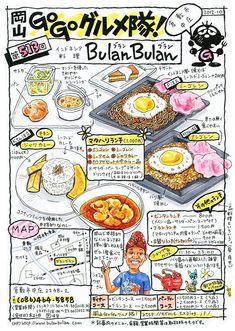 Indonesian cuisine Bulan Bulan Kurashiki City Okayama Japan Menu Illustration, Food Illustrations, Character Illustration, Cute Drawings, Drawing Sketches, Pinterest Instagram, Food Sketch, Okayama, Food Drawing