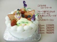 Información - Cake Bread & Cafe Patisserie collage Koto Monzen'naka cho