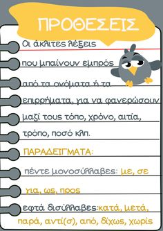 webdasKALOI: Τα μέρη του λόγου Adhd Activities, Language Activities, Greek Language, Speech And Language, School Lessons, Lessons For Kids, Learn Greek, Greek Alphabet, School Themes