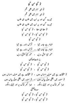 Kash Main Door-e-Payamber(SAWW) Mein Uthaya Jata. Lyrics