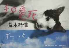 En vente jeudi 12 mai 2016 par Ader à Paris : Livres de photographies. ARAKI, NOBUYOSHI (1940) 15 volumes dont quatre signés et deux dessins. Est. 800 - 1 000 euros.