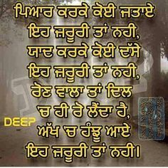Joy Quotes, Sufi Quotes, I Love You Quotes, Love Yourself Quotes, True Quotes, Punjabi Love Quotes, Indian Quotes, Heartbreaking Quotes, Gulzar Quotes