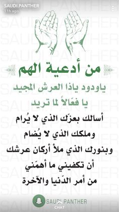 Islamic Love Quotes, Muslim Quotes, Islamic Inspirational Quotes, Arabic Quotes, Islam Beliefs, Duaa Islam, Islam Hadith, Quran Verses, Quran Quotes