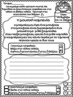 Greek Language, Speech And Language, Special Education Inclusion, Grade 1, Grammar, Teacher, Success, Ads, Activities