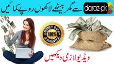 How To Earn With Daraz Affiliate Program daraz daraz online shopping affiliate program affiliate marketing how to make money online Online Earning, Make Money Online, How To Make Money, Affiliate Marketing