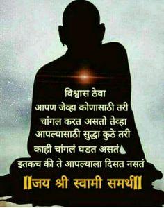 Marathi Poems, Apj Quotes, Marathi Calligraphy, Swami Samarth, Sai Baba Photos, Devotional Quotes, Swami Vivekananda, Happy Minds, Indian Art Paintings