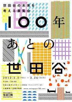 100年あとの世田谷: Setagaya after 100 years: exhibition poster
