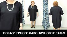 Маленькое черное платье из пластичной ткани Ткань шерсть от интернет маг...