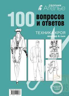 Сборник «Ателье. 100 вопросов и ответов. Техника кроя «Мюллер и сын»