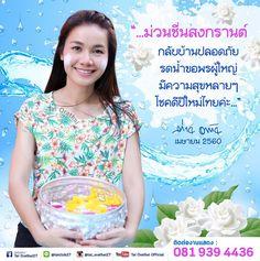 ..มวนชนสงกรานต กลบบานปลอดภย รดนำขอพรผใหญ มความสขหลายๆ โชคดปใหมไทยคะ.. 13 เม.ย.2560 #taiorathai | Follow me on instagram @tai_orathai27