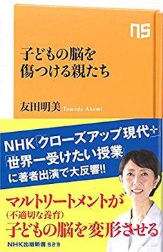 子どもの脳を傷つける親たち (NHK出版新書 523) | 友田 明美 |本 | 通販 | Amazon