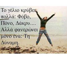 ΤΟ ΓΕΛΙΟ Like A Sir, Dont You Know, Greek Words, Life Words, Quote Board, Live Laugh Love, Greek Quotes, Its A Wonderful Life, Picture Quotes
